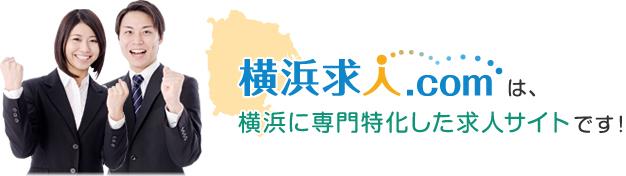 横浜求人.comは横浜に専門特化した求人サイトです!