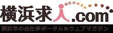 横浜市のお仕事ポータル&ウェブマガジン
