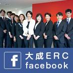 株式会社大成ERC facebookぺージ