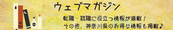 転職・就職に役立つ情報が満載!その他、神奈川県のお得な情報も掲載