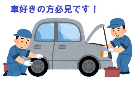 車好き必見!簡単解体・梱包のお仕事 イメージ