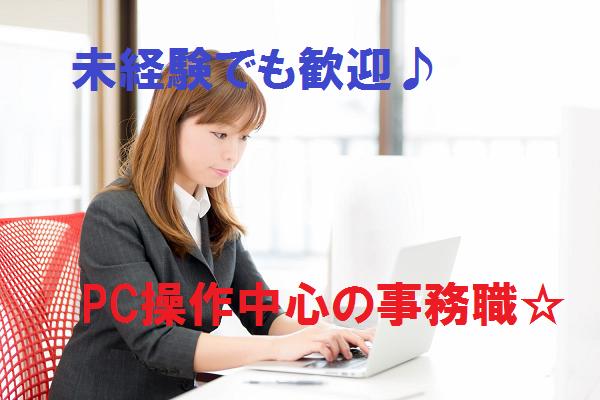【長期勤務歓迎!】未経験でも大丈夫!パソコン操作中心の事務作業☆0010-KZ-F-EJ イメージ