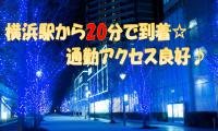 通勤アクセス良好!横浜駅から徒歩20分!軽作業中心の緩衝材製造工場☆0048-TT-P-SS イメージ