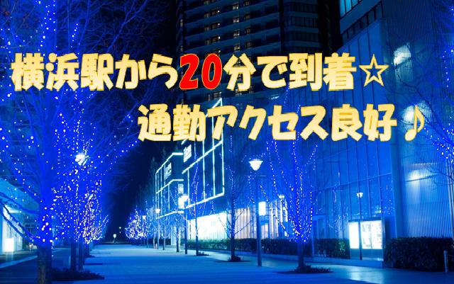 通勤アクセス良好!横浜駅から徒歩20分!軽作業中心の緩衝材製造工場 イメージ