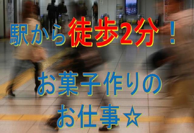 【急募!】駅から徒歩2分!通勤ラクちん!ケーキ・お菓子の製造作業 イメージ