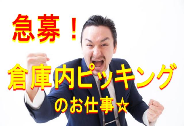 軽作業/横浜市金沢区/時給1230円~ イメージ