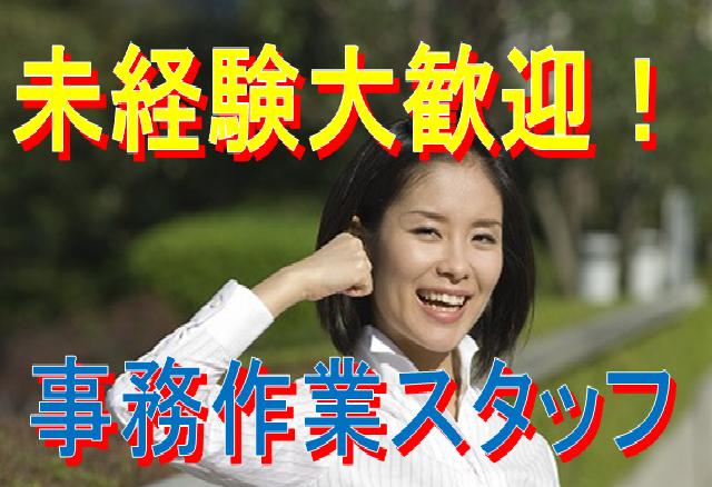 データ入力/横浜市金沢区/時給1100円~ イメージ