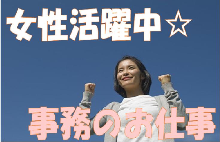 女性活躍中!横浜エリアのオフィスで事務のお仕事 イメージ