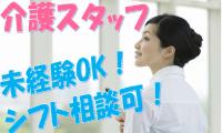 未経験歓迎!シフト相談可!横浜で介護スタッフのお仕事 イメージ