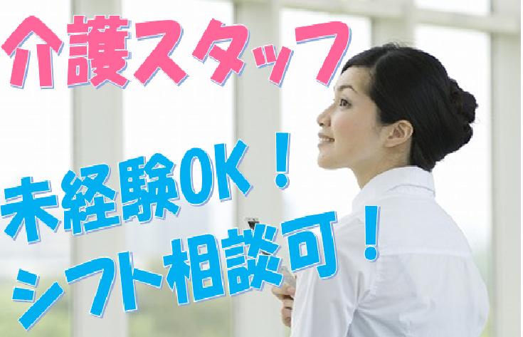 未経験歓迎!シフト相談可!横浜で介護スタッフのお仕事☆0108-IS-FP-KS イメージ