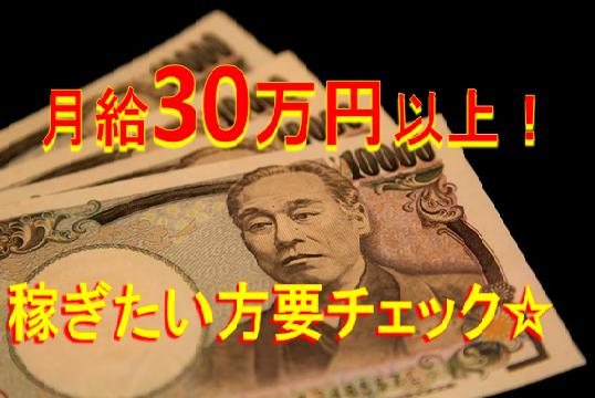 月給30万円以上可能!自動車部品の組立ライン作業☆0110-KZ-F-SS イメージ