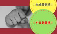 解体・清掃・組立/横浜市中区/時給1011円 イメージ