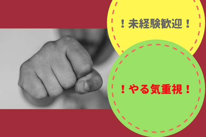 解体・清掃・組立/横浜市中区/時給983円 イメージ