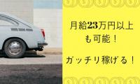 【急募!】月給23万円以上可能☆ガッチリ稼げるパレット溶接・修理のお仕事☆0063-NK-F-SS イメージ