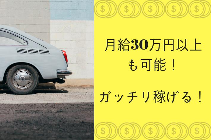 月給30万円以上も可能!未経験でも稼げる自動車部品加工のお仕事☆0041-YS-F-KK イメージ