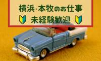【急募!】本牧埠頭で働ける!自動車工場でトレーの清掃業務☆0058-NK-F-SS イメージ