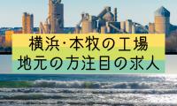 【急募!】本牧地域の方注目☆大手自動車メーカー請負の鉄容器整備スタッフ☆0056-NK-F-SS イメージ