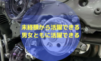 軽作業/横浜市中区/時給1011円 イメージ