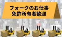 フォークリフト/横浜市中区/時給1200円~ イメージ