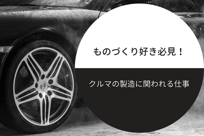 クルマの製造に関われる仕事!自動車部品加工のお仕事【時給1,200円~】☆0043-YS-F-KK イメージ