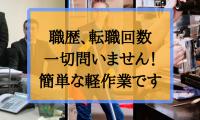 【急募!】職歴・転職回数不問☆イチから始める簡単なオリコン整備業務☆0060-NK-F-SS イメージ