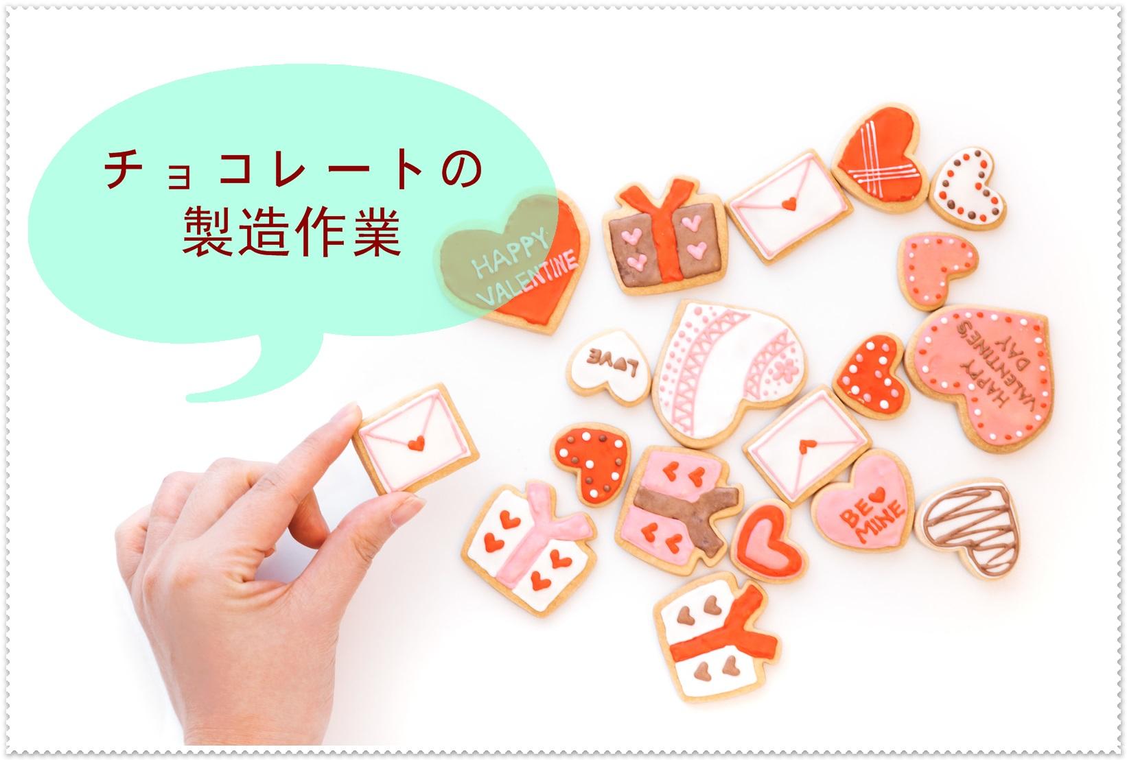 女性大活躍中☆お菓子の製造・出荷のお仕事☆0096-KK-F-SS イメージ