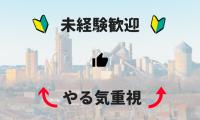 パレット溶接・修理/横浜市中区/時給1200円~ イメージ