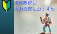 【急募!】体力自慢にオススメ!自動車部品工場でトレーの清掃業務☆0055-NK-F-SS イメージ