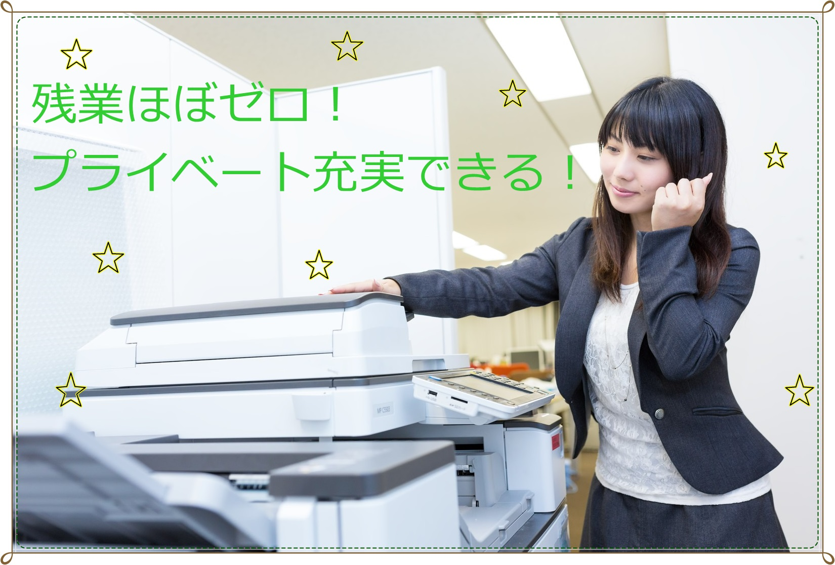 ≪☆女性活躍中☆≫大手企業のオフィスワーク求人☆00105-YK-F-CC イメージ