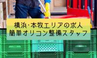 【急募!】中区本牧の求人!男女共に歓迎の簡単なオリコン整備業務☆0057-NK-F-SS イメージ