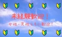 【急募!】地元の方必見!本牧埠頭の工場で簡単検査業務☆0059-NK-F-SS イメージ