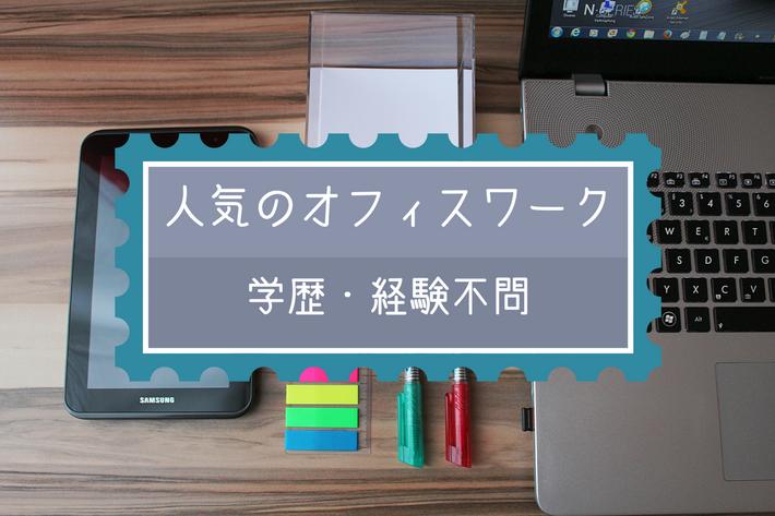 一般事務/横浜市金沢区/時給1100円 イメージ