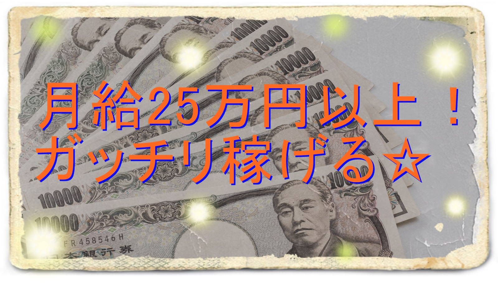 【25万円以上可能】大手部品メーカーでガッチリ稼ぐ! イメージ