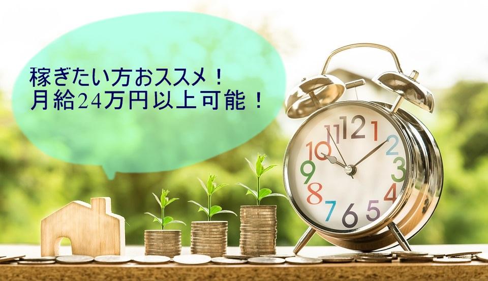 組立・検査/横浜市金沢区/時給1250円 イメージ