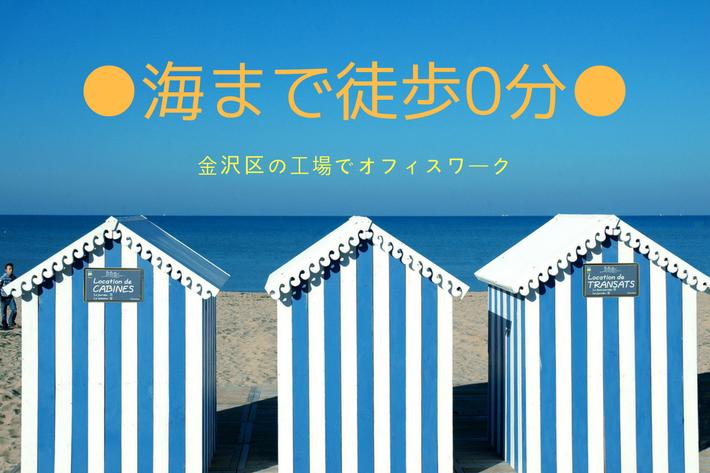 【人気求人!】海まで徒歩0分!金沢区の工場でオフィスワーク☆0014-KZ-P-IJ イメージ