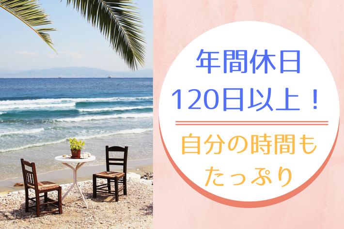 年間休日120日以上!プライベートも満喫できるオフィスワーク☆0026-KZ-P-IJ イメージ