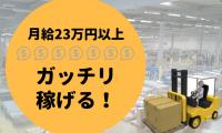 【急募!】給与23万円可能☆ガッチリ稼げるフォークリフトのお仕事☆0065-NK-F-SS イメージ