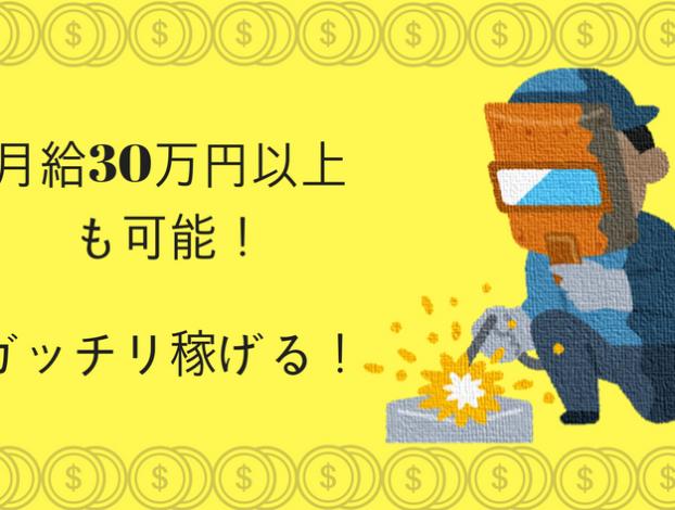 月給30万円以上も可能! (3)