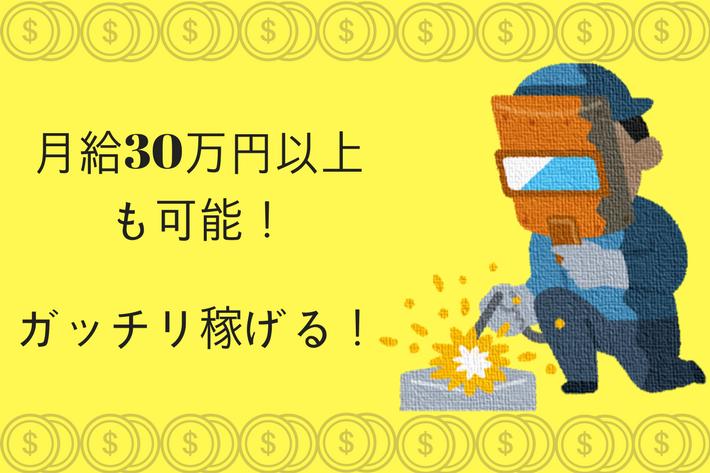 月給30万円以上可能!ガッツリ稼げる溶接・組立のお仕事 イメージ
