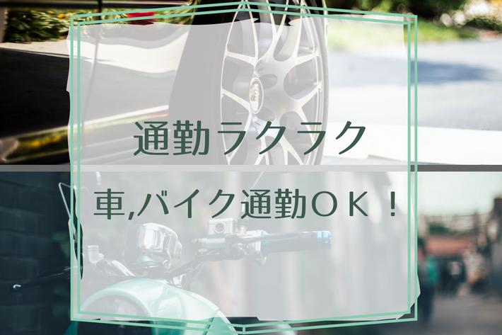 【通勤ラクラク】車、バイク通勤可能!自動車整備のお仕事 イメージ