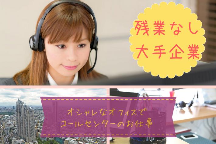 オシャレできれいなオフィス!コールセンターのお仕事☆00106-YK-F-CC イメージ