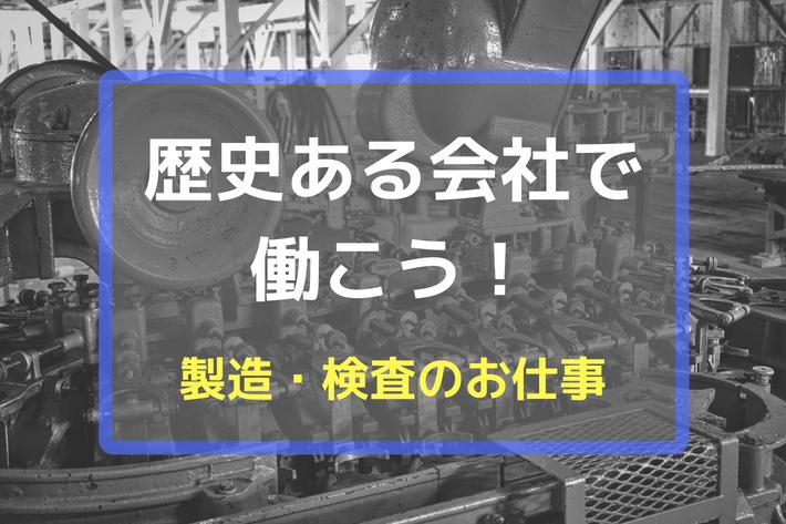 製造・検査作業/横浜市金沢区/時給1,200円~ イメージ