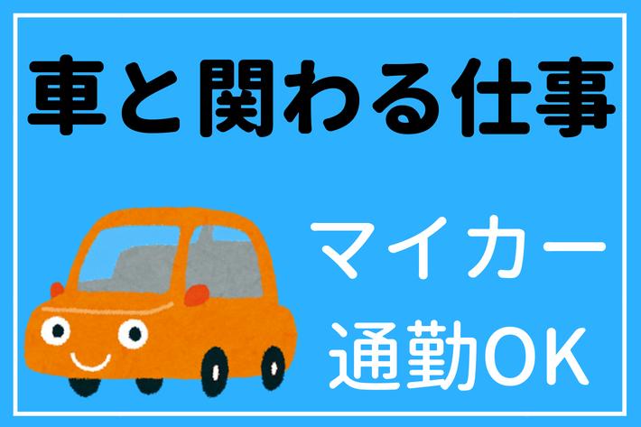 未経験歓迎!マイカー通勤可!自動車工場の補助スタッフ☆0111-CB-F-SS イメージ