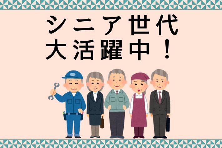 【シニア大活躍中】年齢不問!検査・簡易組立のお仕事☆0085-KK-F-SS イメージ