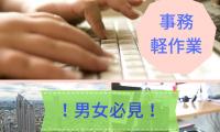 【急募!】男女共に人気の事務職・軽作業のお仕事 イメージ