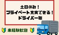 土日休み!プライベートも充実できるドライバー職募集!0127-IS-F-SS イメージ