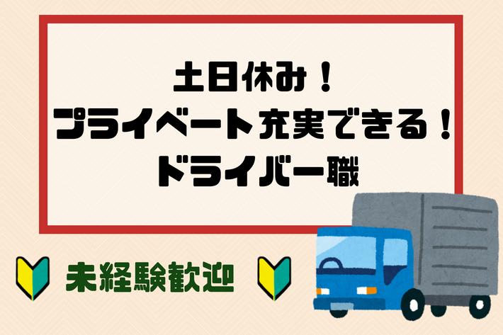 【急募】時給1,450円!土日休み!プライベートも充実できるドライバー職募集! イメージ