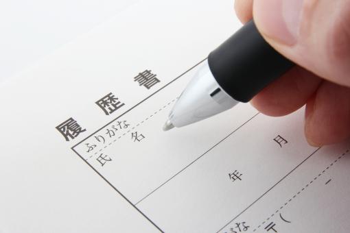 履歴書の書き方(1)~基本~