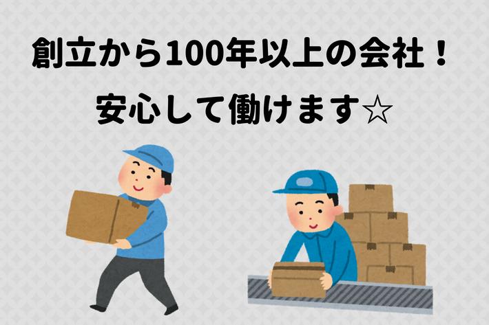 【注目求人!】大正から続く老舗のお菓子工場!簡単出荷作業スタッフ☆0035-KZ-P-SS イメージ