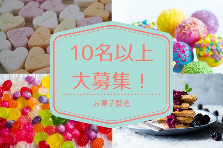 【未経験歓迎】男性も活躍できる☆お菓子の製造・出荷のお仕事☆0097-KK-F-SS イメージ